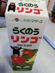りんご牛乳